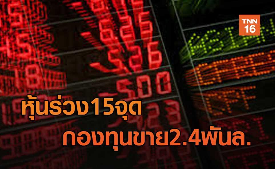 หุ้นร่วง15จุดกองทุนขาย2.4พันล้าน