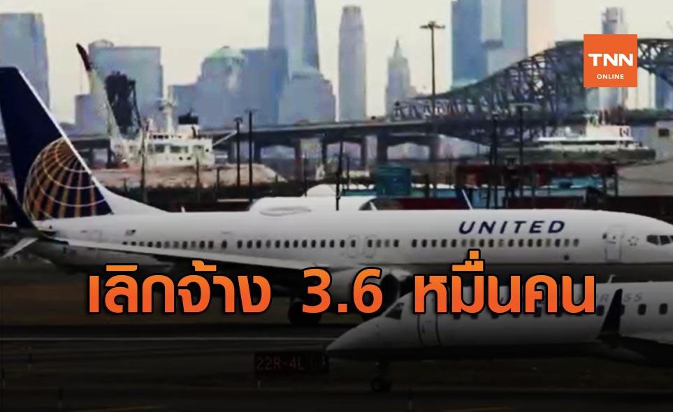 ระส่ำต่อเนื่อง! United Airlines จ่อปลดพนักงาน 36,000 คน