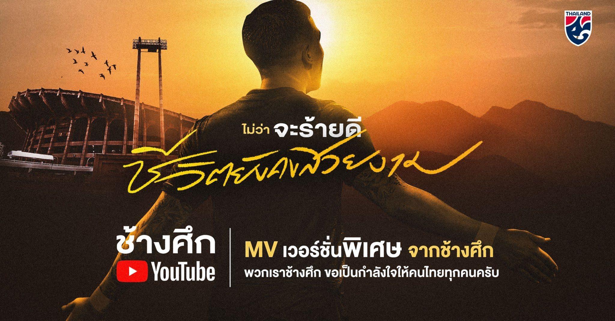 'ช้างศึก' ปล่อยเอ็มวีพิเศษ 'ชีวิตยังคงสวยงาม' ร่วมให้กำลังใจคนไทย พร้อมปลุกกระแสฟุตบอลอีกครั้ง