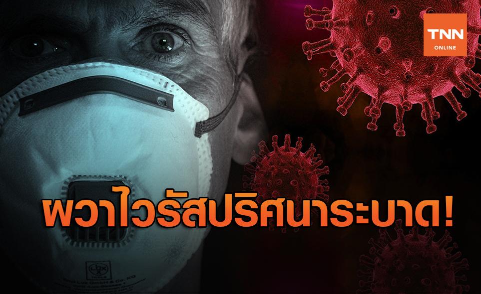 โลกผวาอีก! ไวรัสปริศนาระบาดคาซัคสถาน รุนแรงกว่าโควิด-19