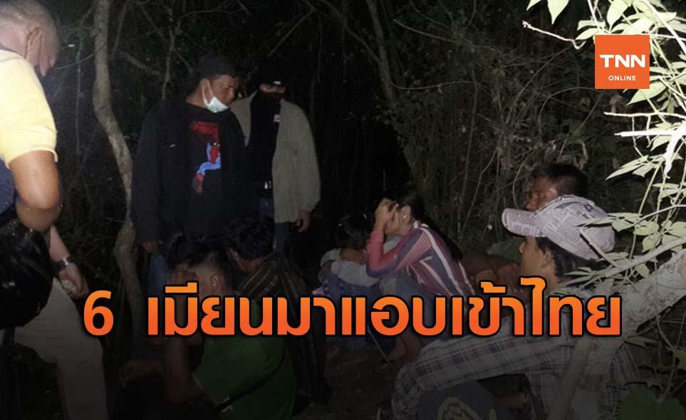 รวบ 6 เมียนมาลักลอบเข้าไทยผ่านช่องสิงขร หวั่นแพร่โควิด-19