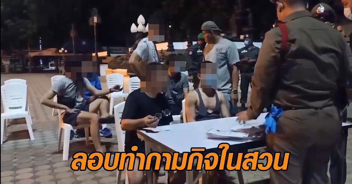 นนทบุรี ปูพรมปฏิบัติการณ์ฟ้าเหลือง จับ 9 หนุ่มลักลอบทำกามกิจในสวนสาธารณะ
