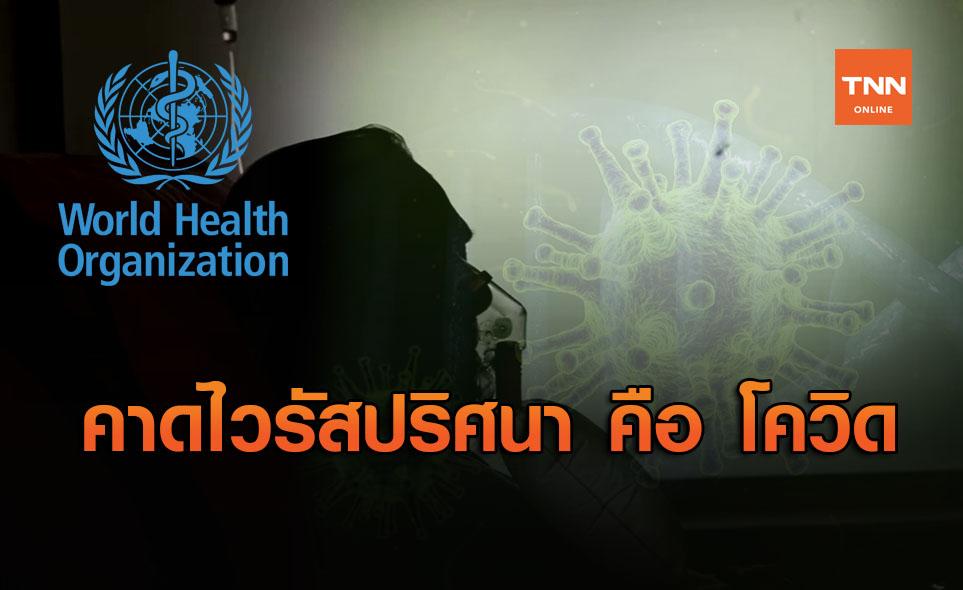 "WHO เชื่อ ""โรคปอดบวม"" จากไวรัสปริศนา ในคาซัคสถานเป็นโควิด-19"