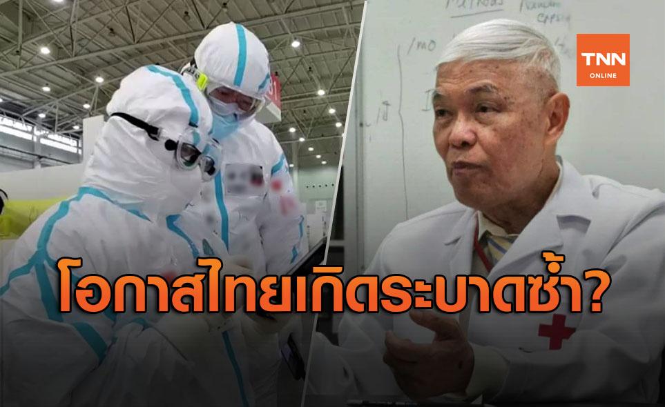 แพทย์ประเมินโอกาสไทยเกิดโควิด-19 ระบาดรอบ 2