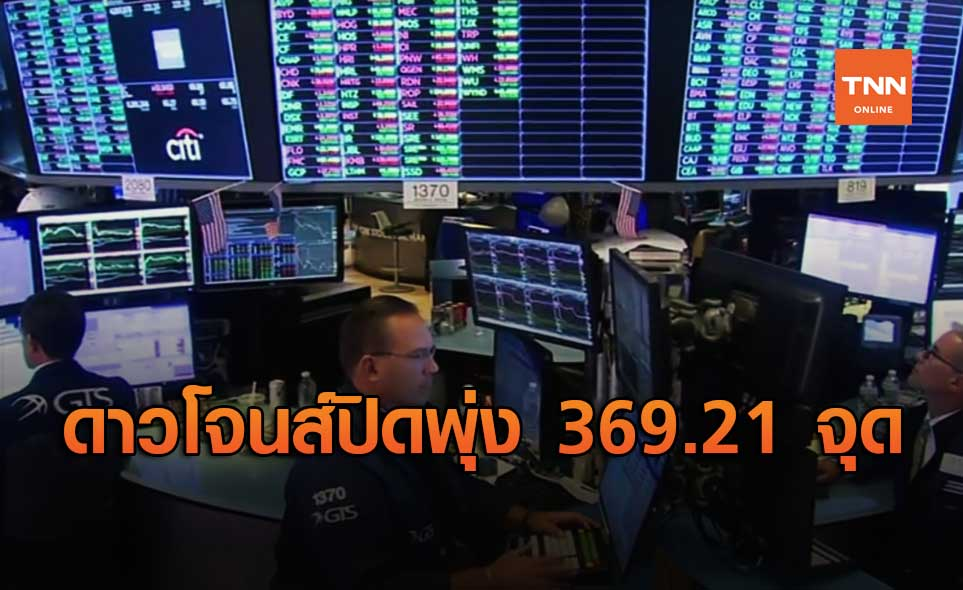 ยารักษาโควิด-19 คืบหน้า หนุน ดาวโจนส์ปิดพุ่ง 369.21 จุด