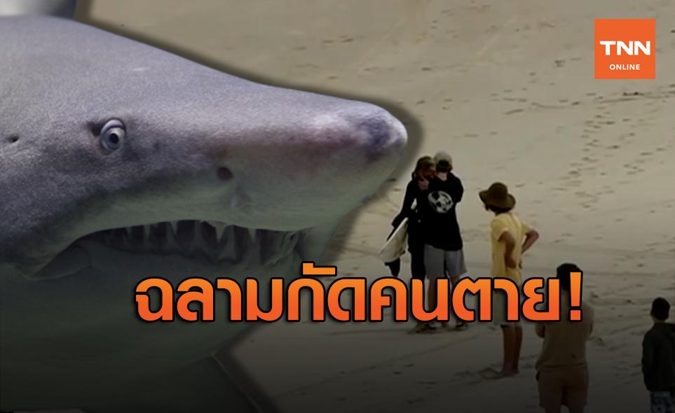 สั่งปิดหาด! ฉลามออสเตรเลียกัดวัยรุ่นเสียชีวิต