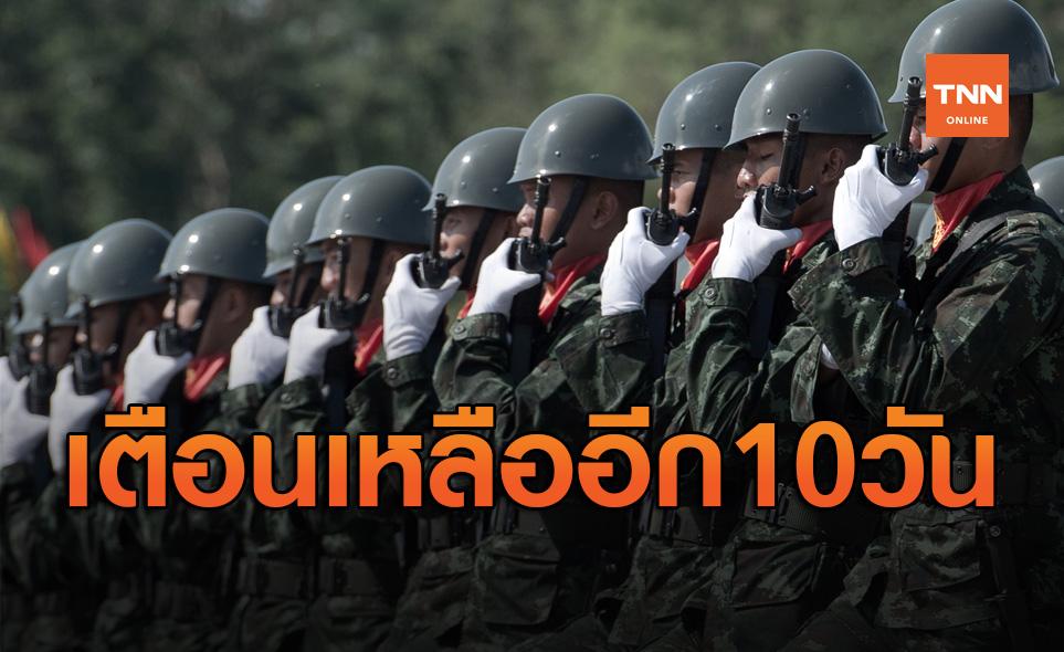 เตือน! ชายไทยเหลืออีก10วัน ให้รีบไปแก้ไขหมายเรียกเกณฑ์ทหาร