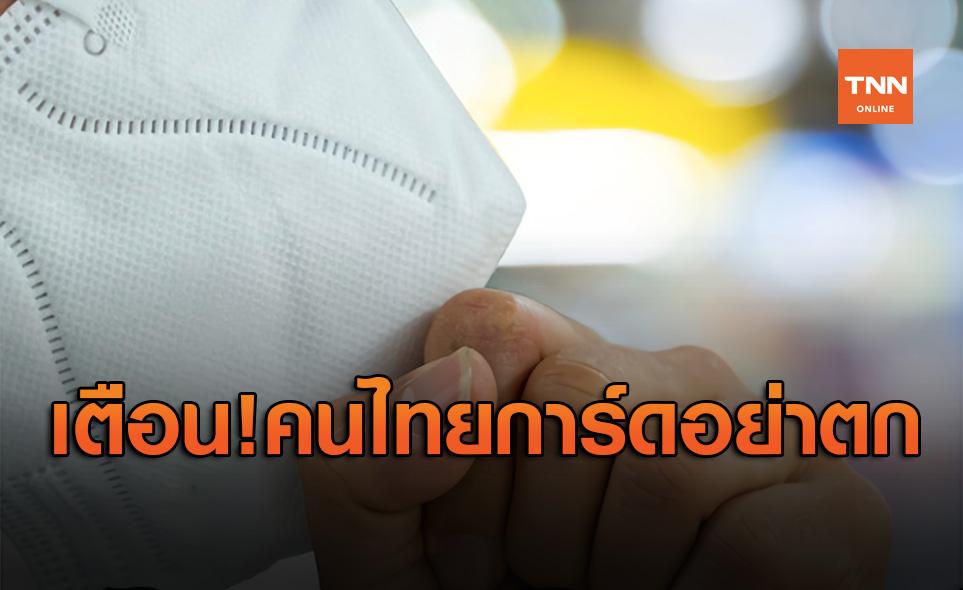 เตือน! คนไทย การ์ดอย่าตก ป้องกันโควิด-19 กลับมาระบาดรอบ 2