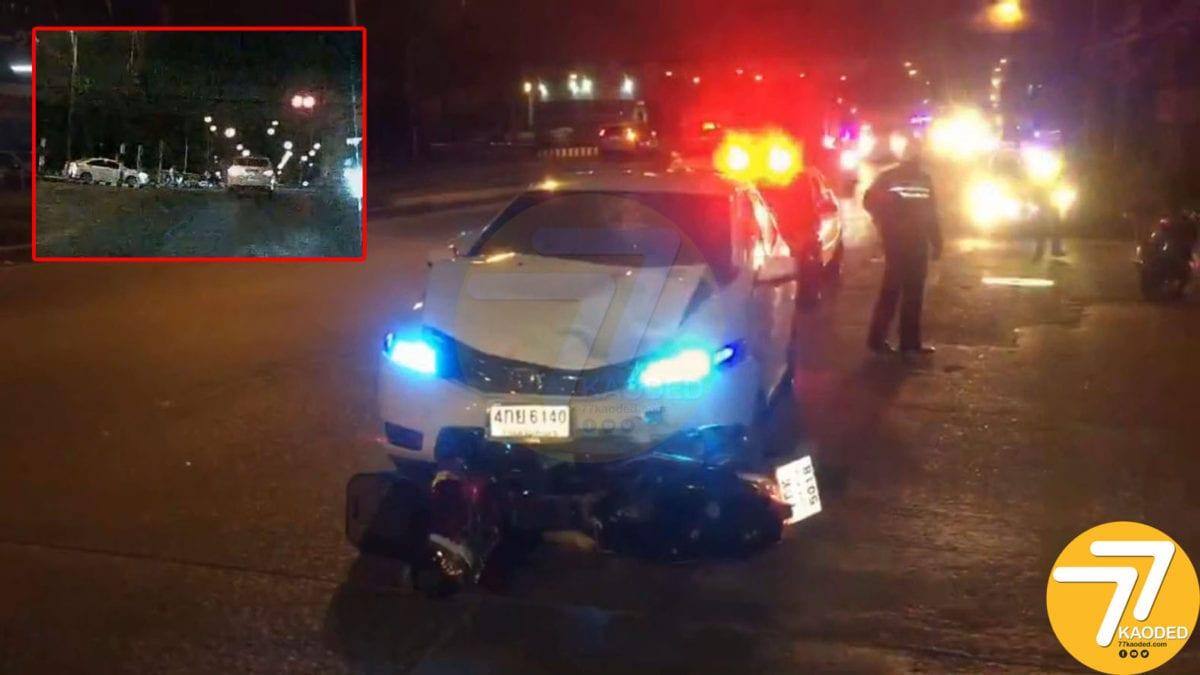 สาววัย 27 ปีขี่จักรยานยนต์ถูกเก๋งตีนผีซิ่งฝ่าไฟแดงชนแล้วลากรถไปไกลกว่า 100 เมตร เจ็บสาหัส