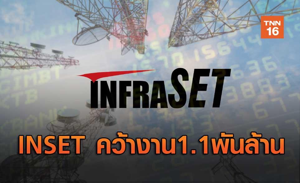 INSET คว้างาน1.1พันล้าน