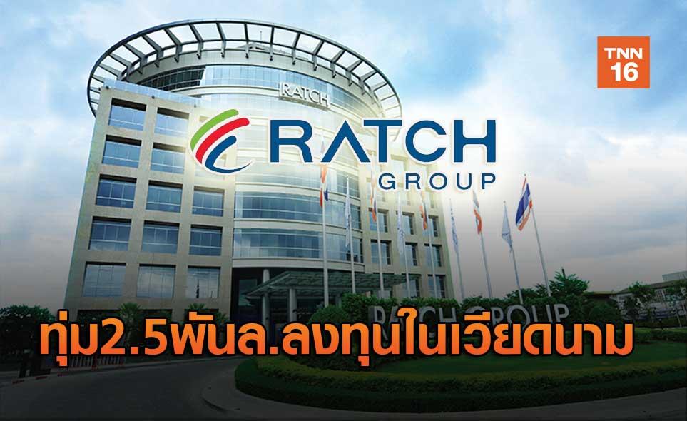 บ.ย่อยRATCHทุ่ม2.5พันล. ลงทุนในเวียดนาม