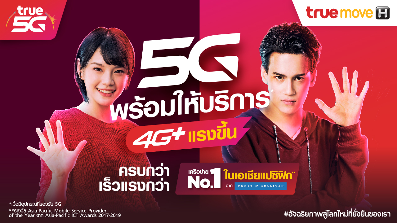 TRUE 5G READY 4G POWER UP     5G พร้อมให้บริการ 4G แรงขึ้น  ครบกว่า เร็วแรงกว่า ท้าให้คุณพิสูจน์ได้แล้วครบ 77 จังหวัดทั่วไทย