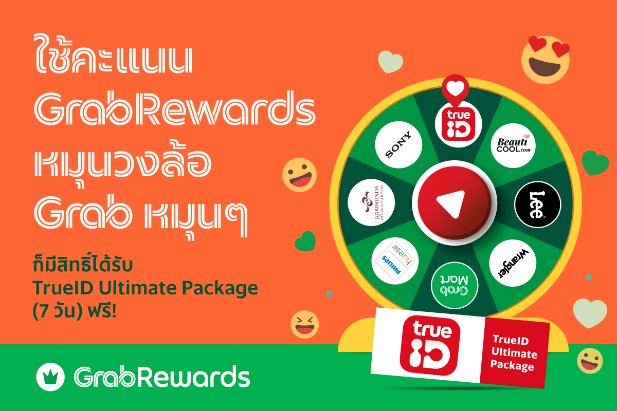 รับสิทธิ์ TrueID Ultimate Package (7 วัน) ฟรีๆ แค่มีคะแนน GrabRewards!