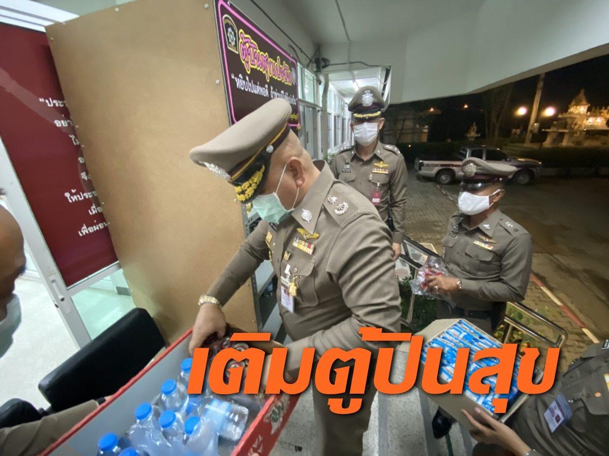 ผู้การปทุมฯ ย่องเติมตู้ปันสุข 14โรงพัก แบ่งปันสิ่งของ ช่วยประชาชนเดือดร้อนจากโควิดระบาด
