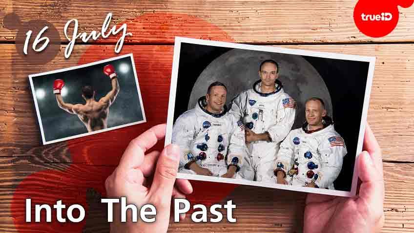 Into the past : เรื่องราวในวันวาน 16 กรกฎาคม