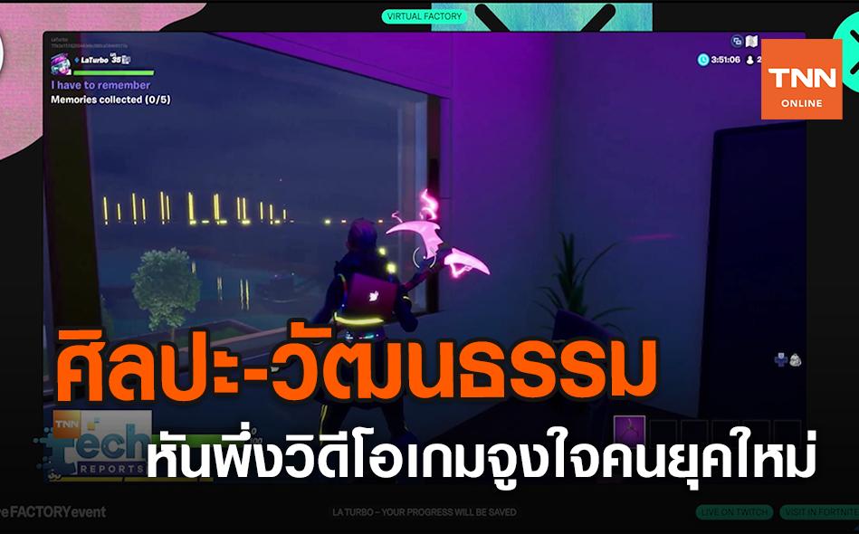ศิลปะ-วัฒนธรรม หันพึ่งวิดีโอเกมจูงใจคนยุคใหม่ | TNN Tech Reports | 16 ก.ค. 63 (คลิป)