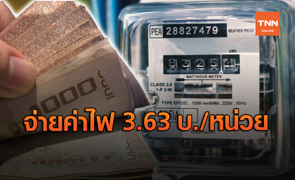 กกพ.ลดค่าเอฟทีงวด ก.ย.-ธ.ค. กดค่าไฟเหลือ 3.63 บ./หน่วย