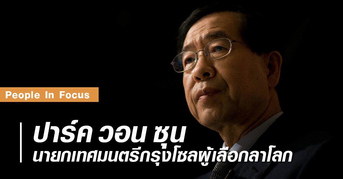 คอลัมน์ People In Focus: ปาร์ค วอน ซุน นายกเทศมนตรีกรุงโซลผู้เลือกลาโลก