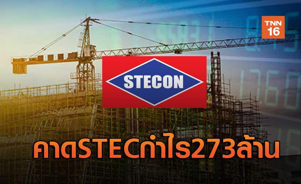 คาดSTECกำไร273ล้าน