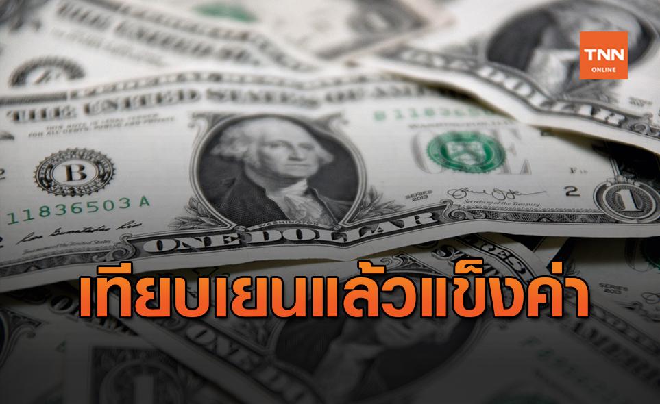 นักลงทุนเทขายเงินเยน ทำดอลลาร์แข็งค่า