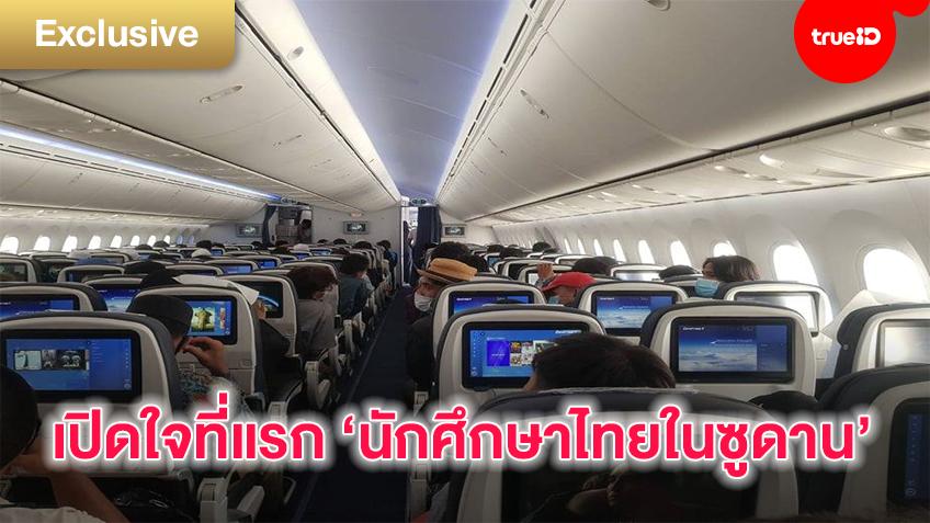 เปิดใจที่แรก'นักศึกษาไทยในซูดาน'ผู้ไม่มีสิทธิวีไอพี