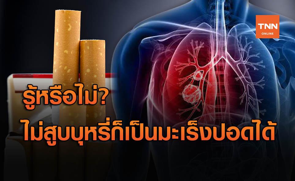 """แพทย์ เผย 5 ปัจจัยเสี่ยง """"มะเร็งปอด"""" แม้ไม่สูบบุหรี่ก็เป็นได้"""