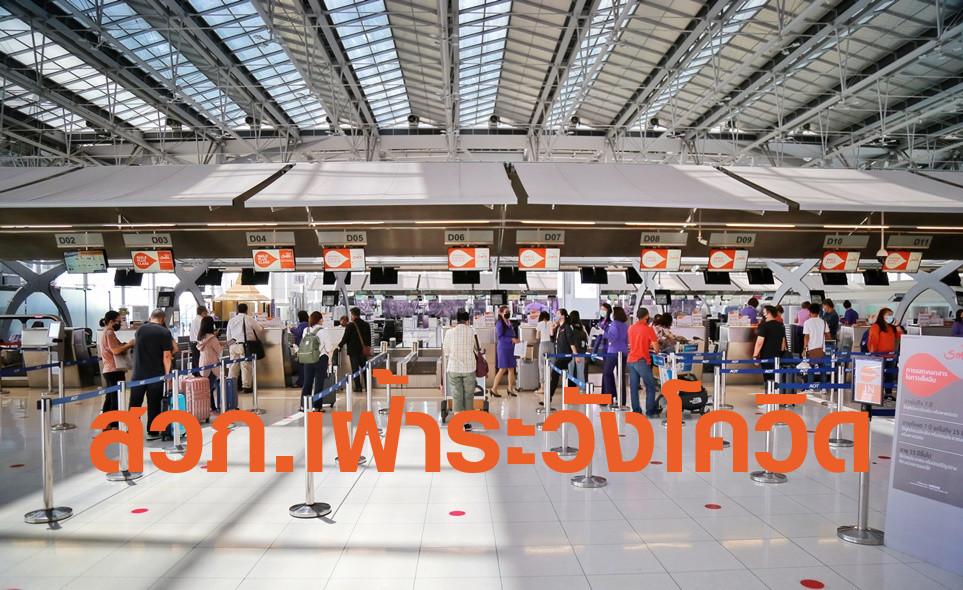 คนเริ่มใช้บริการสนามบินสุวรรณภูมิ ย้ำมาตรการ Social Distancing