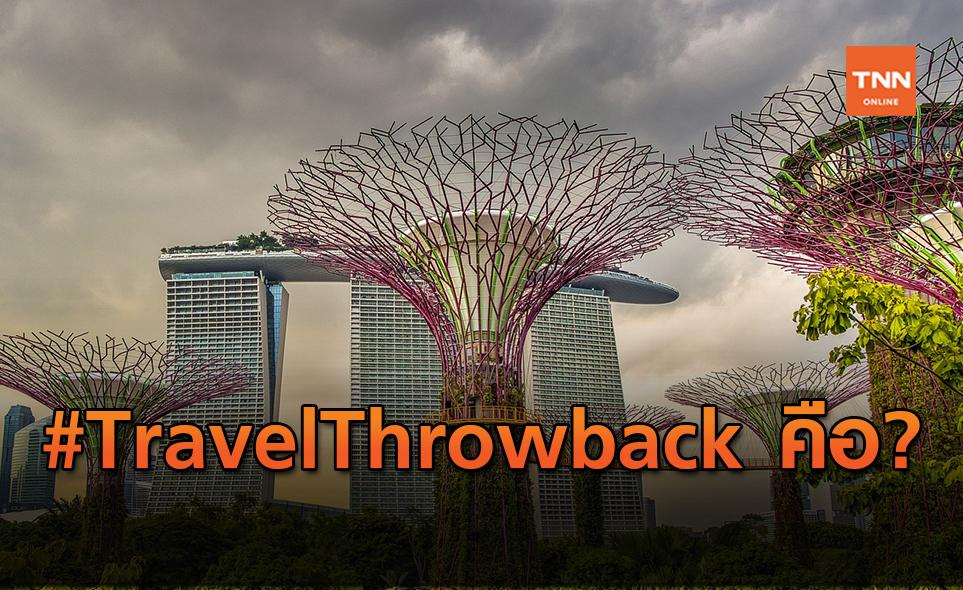 #TravelThrowback คืออะไร?