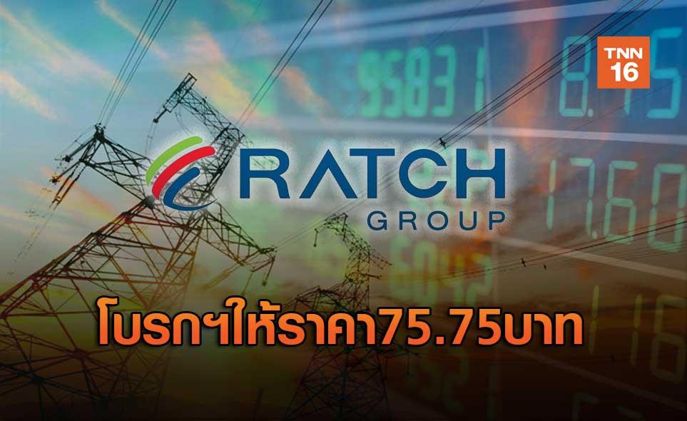 RATCHโบรกฯให้ราคา75.75บ.