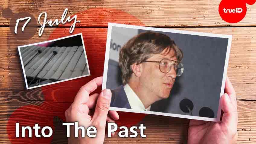 Into the past : เรื่องราวในวันวาน 17 กรกฎาคม