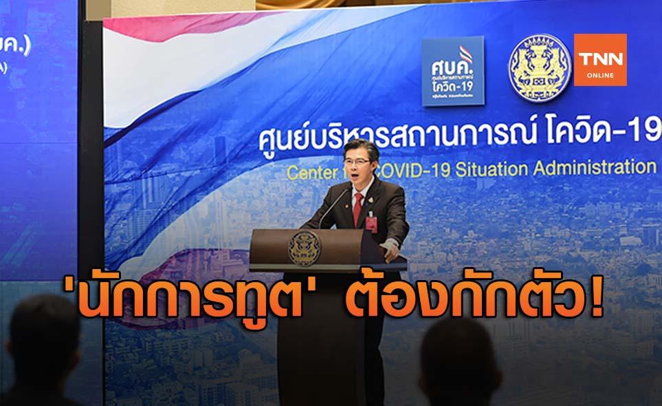 """ศบค.แจง """"นักการทูต"""" เดินทางเข้าไทย ต้อง State Quarantine 14 วัน"""