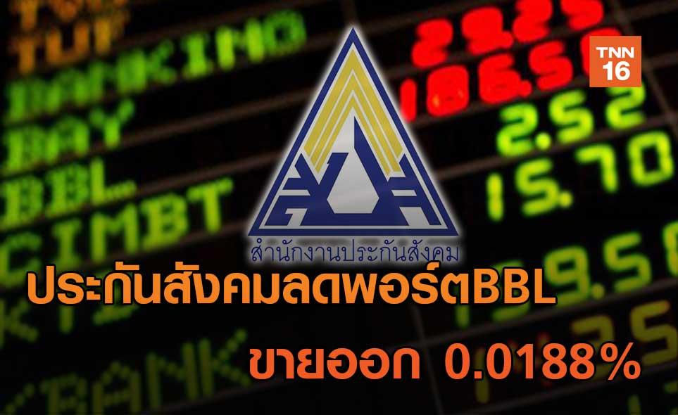 ประกันสังคมลดพอร์ตBBL ขายออก 0.0188%