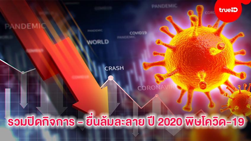 รวมปิดกิจการ - ยื่นล้มละลาย ปี 2020 พิษโควิด-19