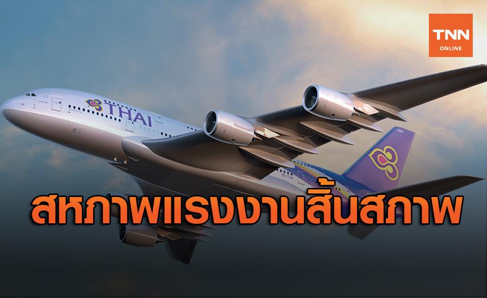 ราชกิจจาฯประกาศสภาพแรงงานฯการบินไทย  'สิ้นสภาพ'