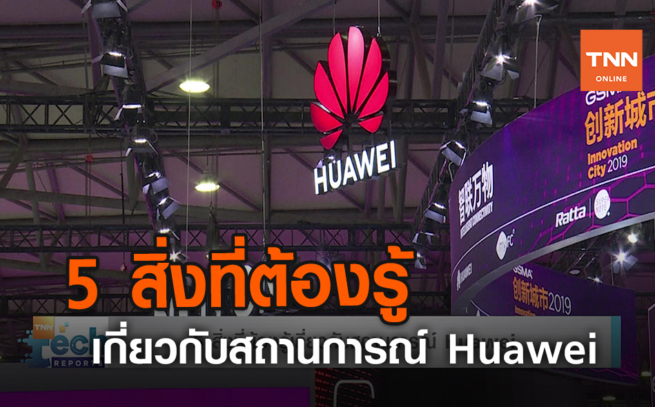 5 สิ่งที่ต้องรู้ เกี่ยวกับสถานการณ์ Huawei   TNN Tech Reports   20 ก.ค. 63 (คลิป)