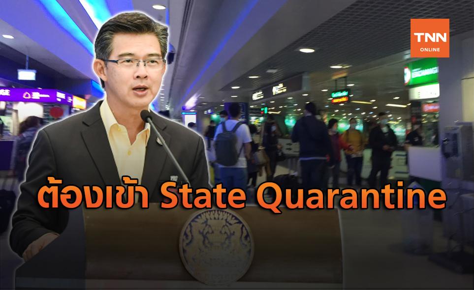 ศบค. เผยต่างชาติมาไทยต้องเข้าพื้นที่ State Quarantine