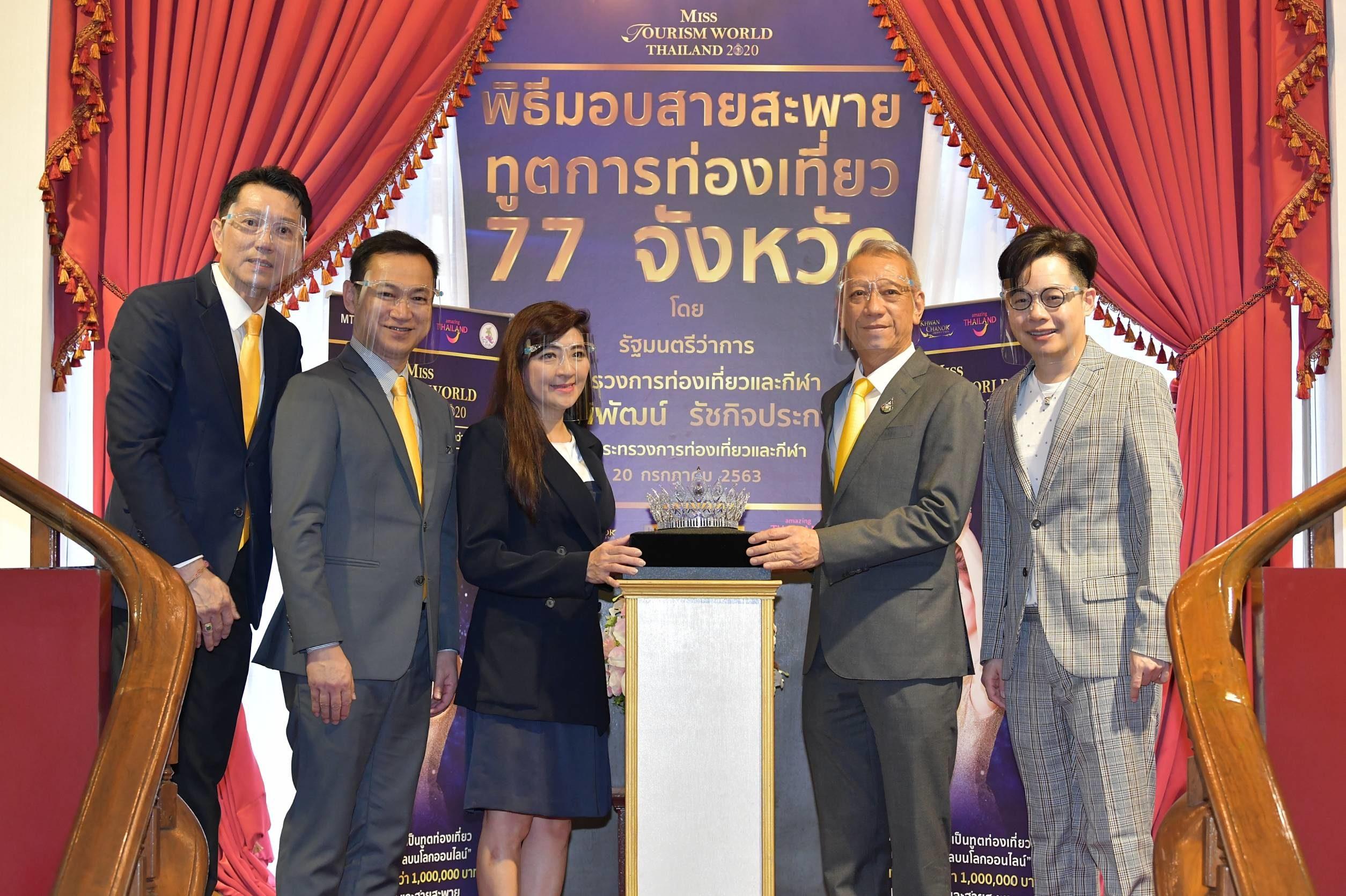 """'กระทรวงท่องเที่ยว' มอบสายสะพาย """"ทูตการท่องเที่ยว 77 จังหวัด - Miss Tourism World Thailand 2020"""""""
