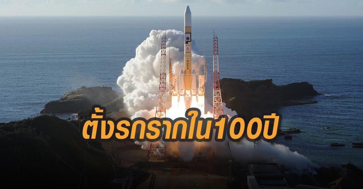 'ยูเออี' ส่งยาน'โฮป' มุ่งหน้าสำรวจดาวอังคาร ตั้งเป้านำมนุษย์ตั้งรกรากใน 100 ปี