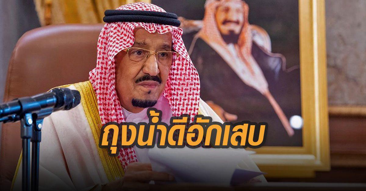 กษัตริย์ซัลมาน แห่งซาอุฯ เข้าโรงพยาบาลเหตุ ป่วยถุงน้ำดีอักเสบ