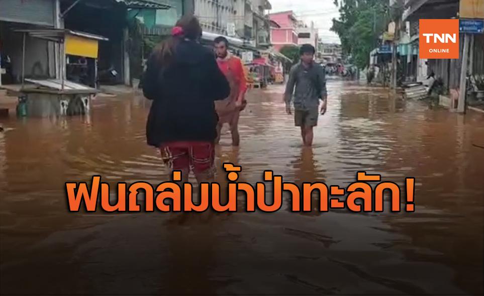 ฝนถล่มโคราช! น้ำป่าหลากเข้าท่วมชุมชน