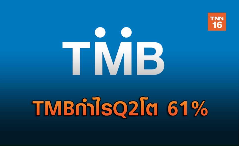 TMB กำไรQ2โต 61%