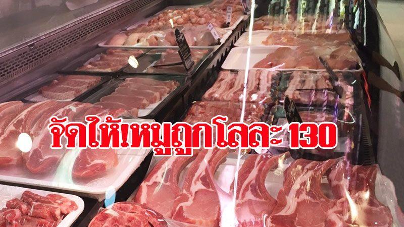 ดีเดย์ 21 ก.ค. ขายหมูถูกลดค่าครองชีพ จากฟาร์มสู่ผู้บริโภคไม่ผ่านพ่อค้าคนกลาง ราคาโลละ 130 บาท นำร่อง ชลบุรี