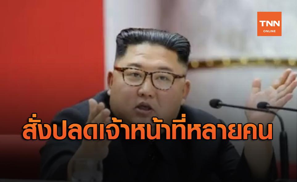 ผู้นำเกาหลีเหนือ สั่งปลดจนท.เหตุสร้างโรงพยาบาลล่าช้า
