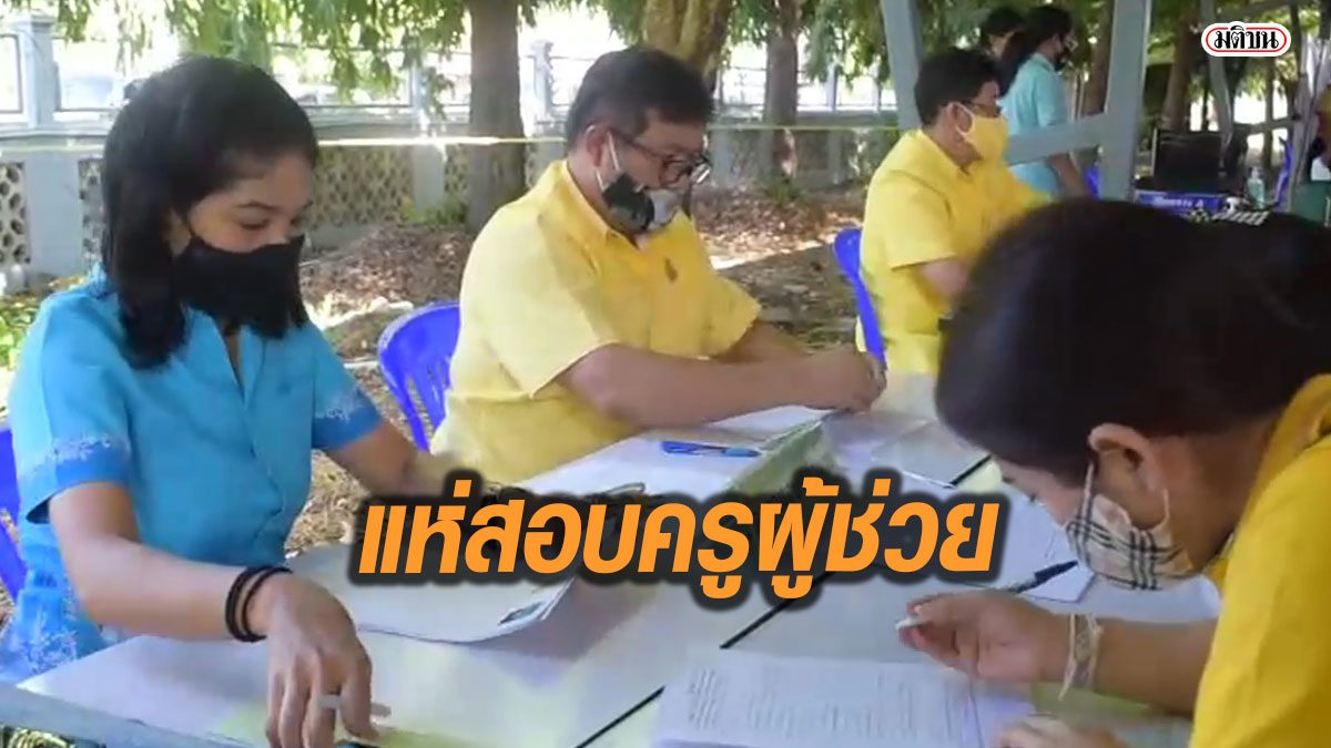 กว่า 3 พัน คนแห่สอบครูผู้ช่วย สำนักงานศึกษาธิการจังหวัดลพบุรี
