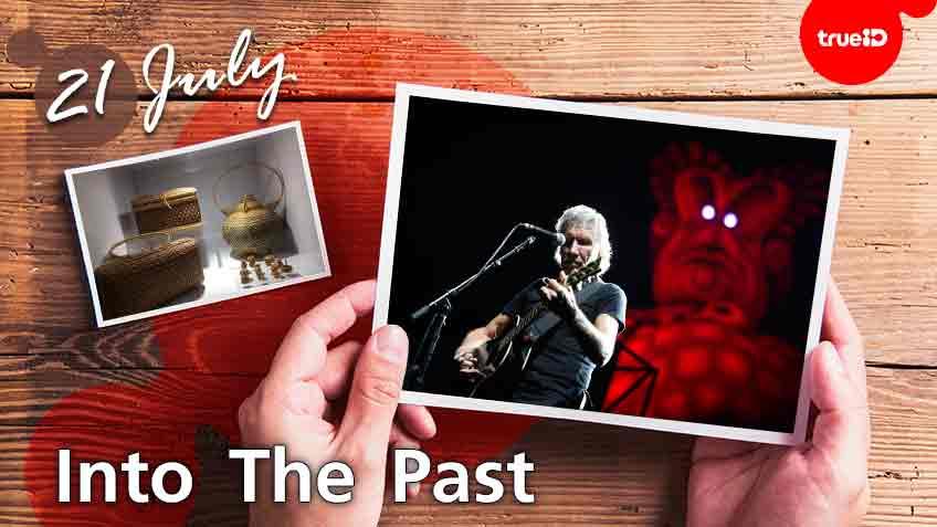 Into the past : เรื่องราวในวันวาน 21 กรกฎาคม