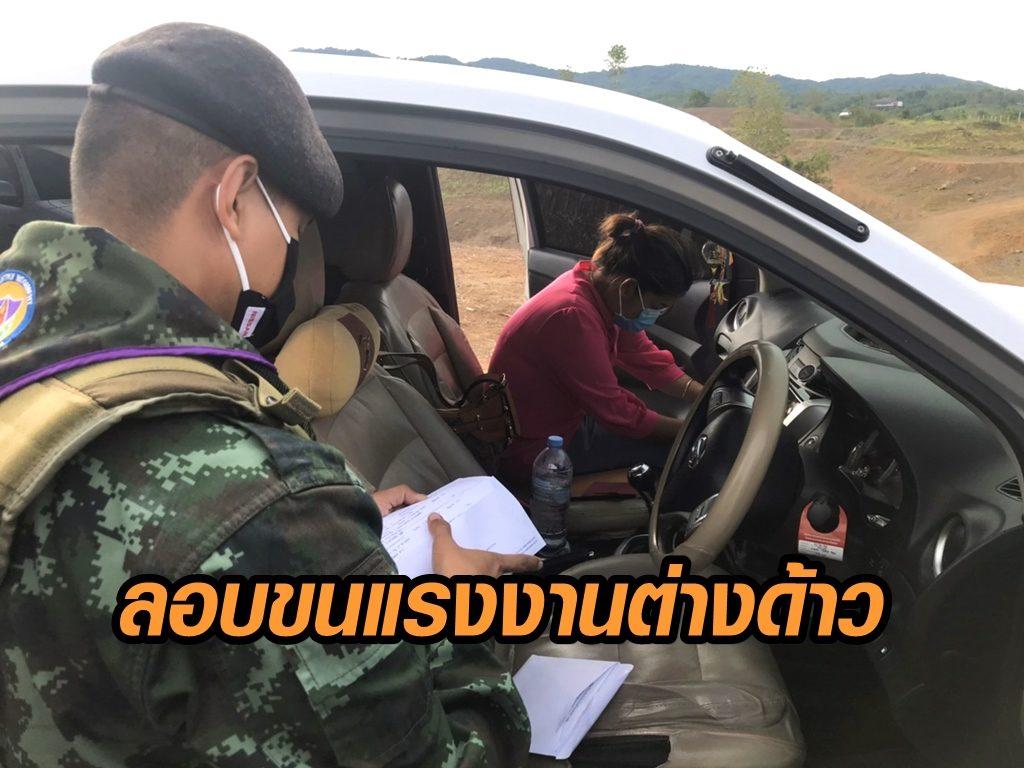 หญิงไทยลอบขนแรงงานต่างด้าว จ่ายค่าหัว 8 พัน พาไปทำงานพื้นที่ชั้นใน เลี่ยงด่านมั่นคง แต่ไม่รอด