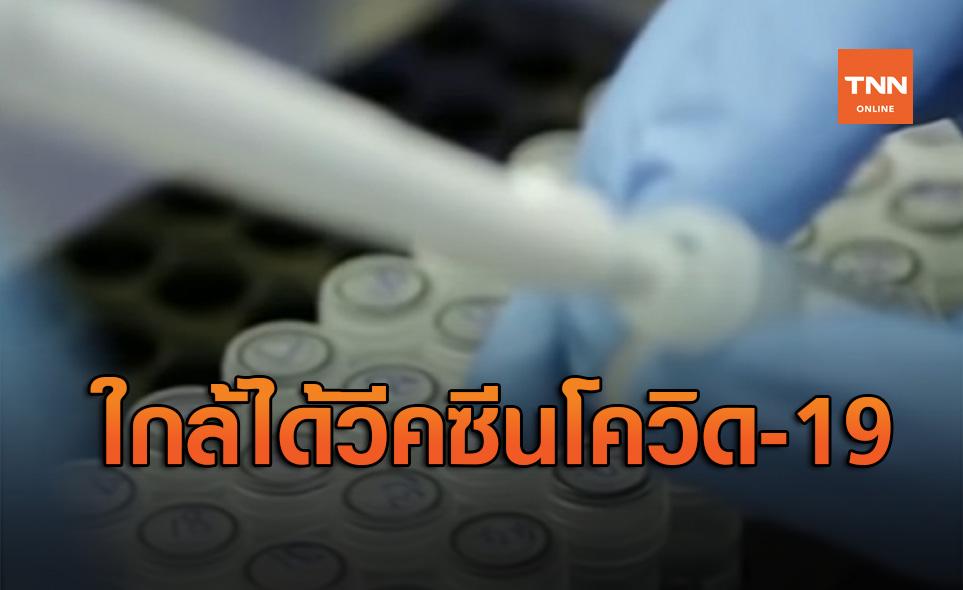 โลกเฮ! ใกล้ได้วีคซีนโควิด-19 กว่า20แห่งอยู่ในขั้นตอนทดลองทางคลินิก