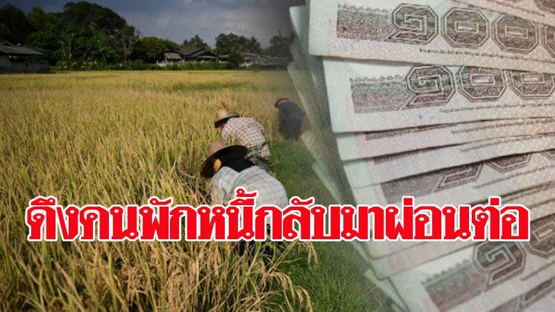 ธ.ก.ส.เตรียมงัดโปรดอกถูกดึงเกษตรกรพักหนี้กลับมาผ่อนตามปกติ ไม่หวังลุ้นอีก 1 ปีเดิมพันหนี้เสียพุ่ง