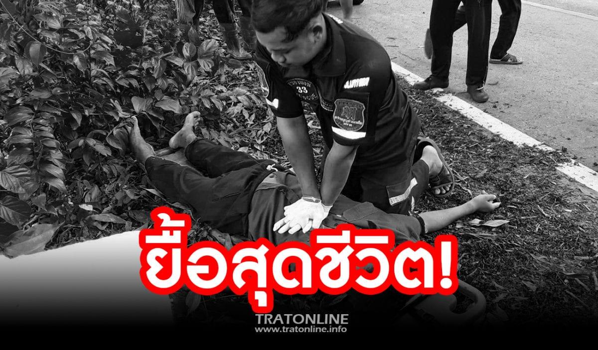 ตราด-หนุ่มใหญ่หนองบอนขี่รถแหกโค้งชนเสาหลักเจ็บสาหัส สุดท้ายเสียชีวิต