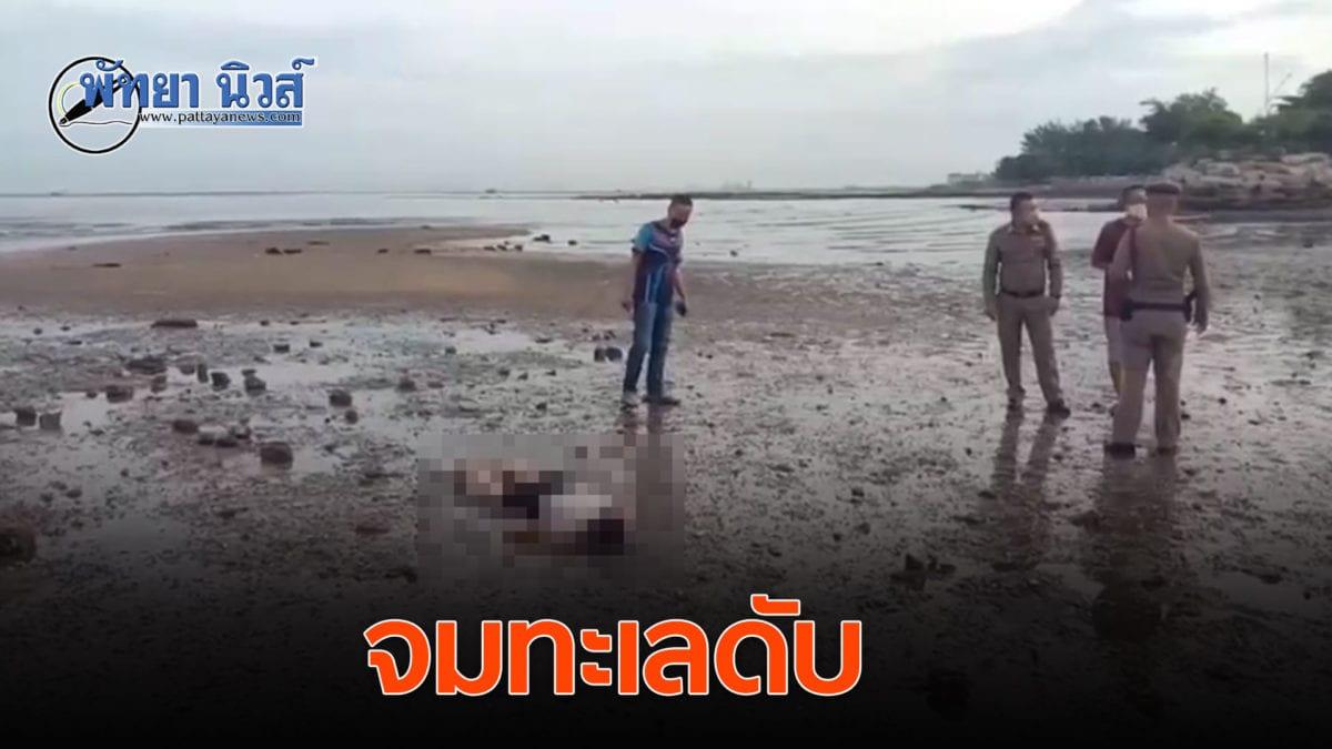 สาวไทยใหญ่จมน้ำเสียชีวิตชายทะเลศรีราชา คาดเครียดพิษโควิด